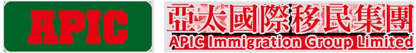 亞太國際顧問 - 即致電(+852)6744 6868獲免費評估